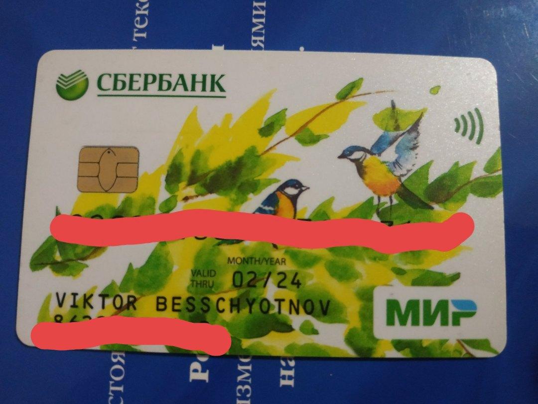 Найдена карта в парке Куйбышева (недалеко от аллеи города-герои),отдам при предъявлении документа
