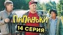 Папаньки 14 серия 1 сезон Комедия Сериал 2018 ЮМОР ICTV