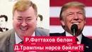 Трамп Фаттахов Что их связывает