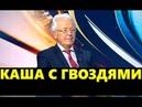 Валентин Катасонов КАША С ГВОЗДЯМИ 11 12 2018