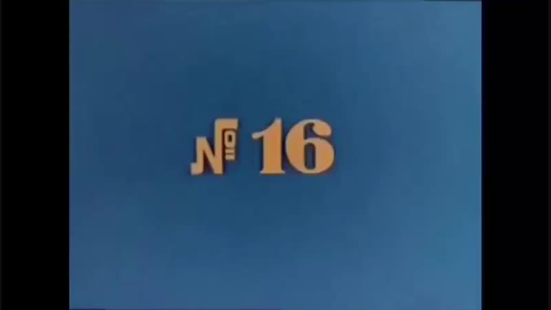 выпуск N 16