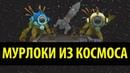 Мурлоки из Космоса! (World of Warcraft Machinima)