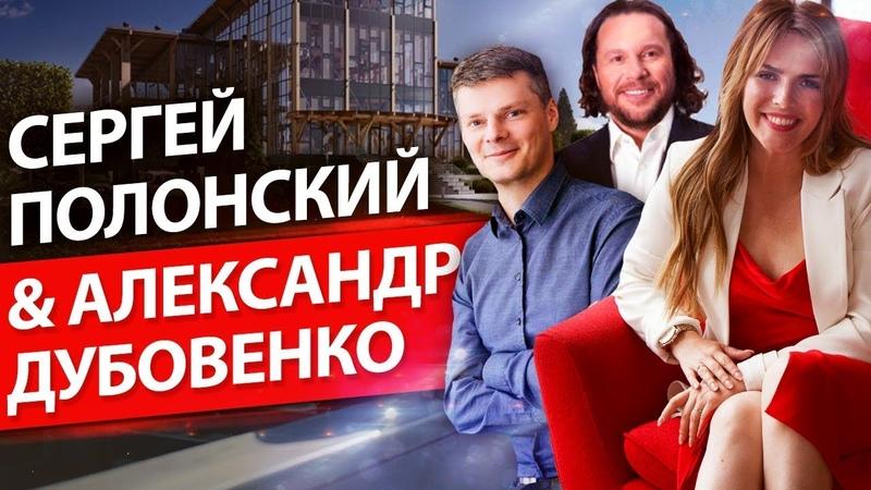 Сергей Полонский в гостях у Александра Дубовенко и GOOD WOOD