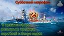 🔴Итоги по репостам 🔴Розыгрыш кораблей на стриме🔴23 февраля🔴 18