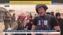 Новости на Россия 24 Пригород Дамаска покидают боевики и мирные жители