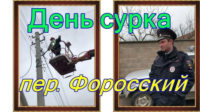 Атака био - роботов. часть 2. 13.02.2019 г. Севастополь. №66.