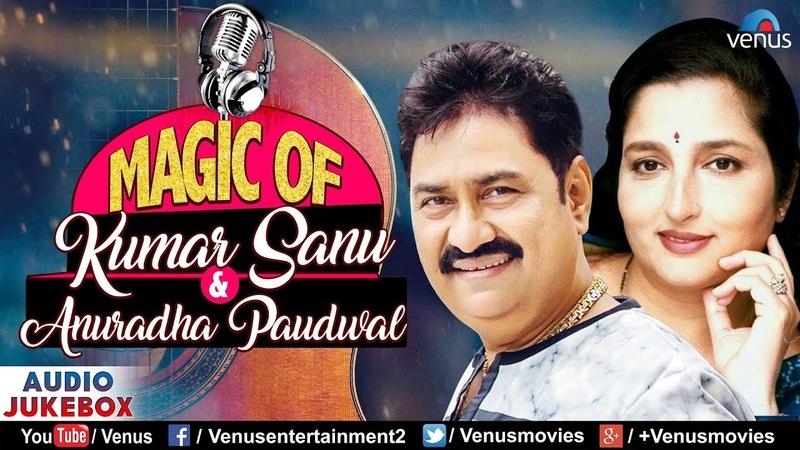 Magic Of Kumar Sanu Anuradha Paudwal | 90's Evergreen Songs- Jukebox | Unforgettable Romantic Hits