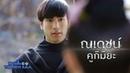 Trailer Человек со звезды / Yai Dtua Rai Gap Nai Dtang Dao Таиланд, будущий лакорн