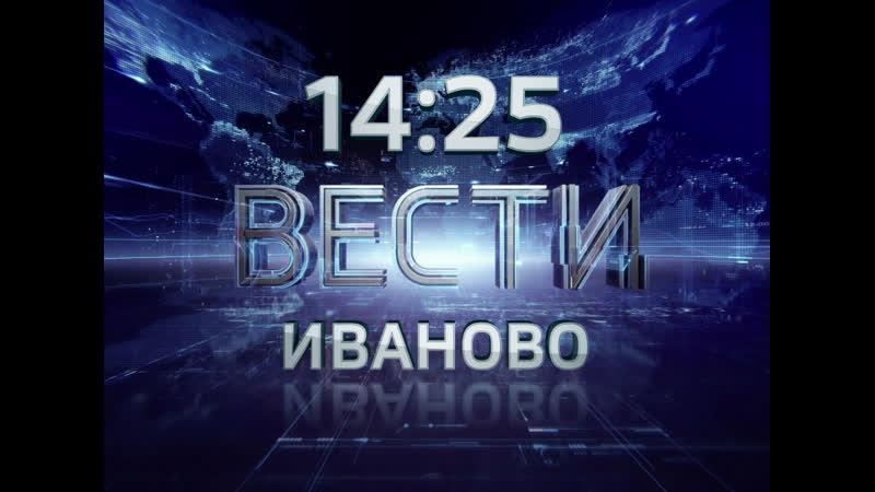Вести Иваново Выпуск 14 25 19 06 2019