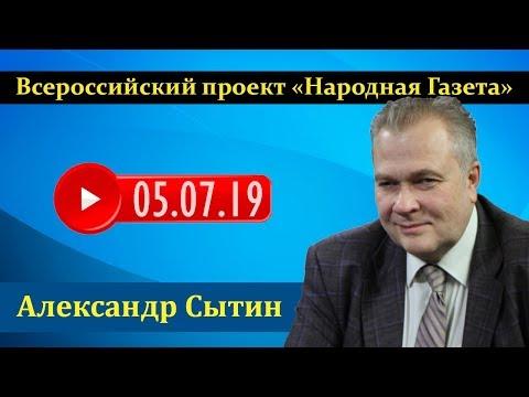 Александр Сытин (05.07.19)Тайная дипломатия Путина. Эра техногенных катастроф