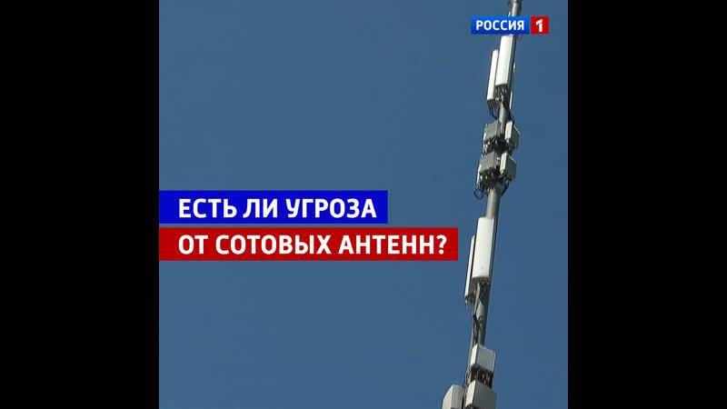 Насколько опасны антенны сотовой связи во дворах ? – Россия 1