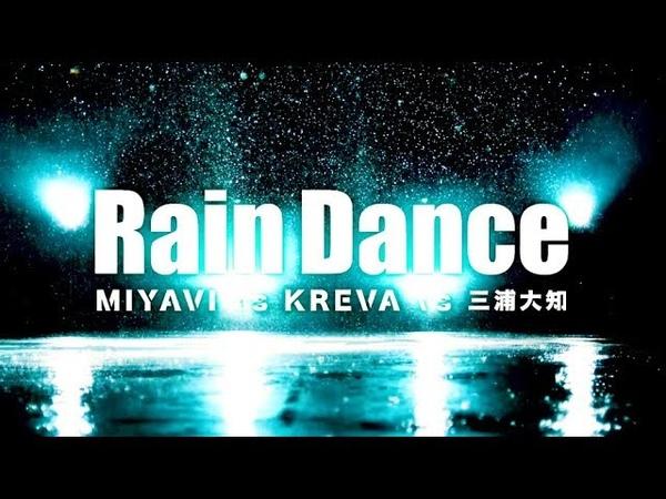 「Rain Dance MIYAVI vs KREVA vs 三浦大知」Music Video