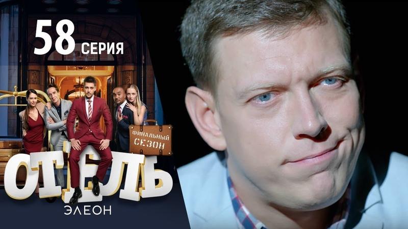 Отель Элеон - 16 серия 3 сезон 58 серия