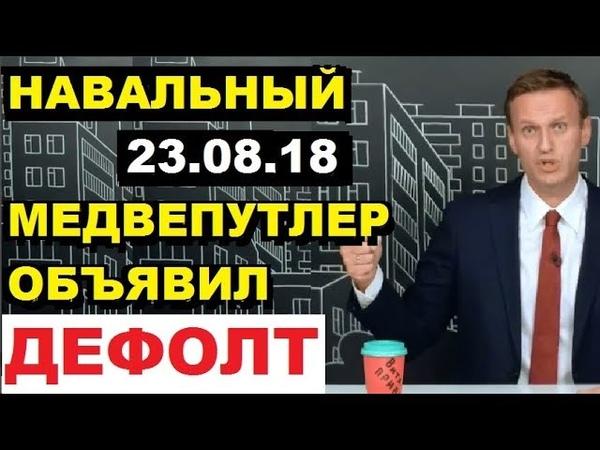 Навальный 2018 23.08.18 Медвепуты объявили дефолт