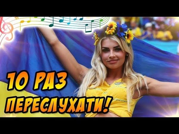 10 Раз Переслухати! - Сучасні Пісні - (Українська Музика 2018)