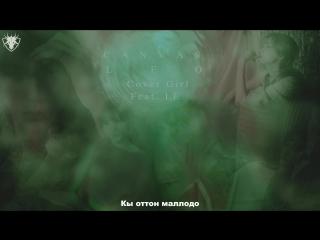 [КАРАОКЕ] Leo (VIXX) ft LE (EXID) - Cover Girl рус. суб./рус саб