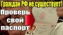 У тебя нет гражданства РФ. Это прописано в законе и указано в паспорте [12.05.2018]