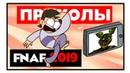 Фнаф ЛУЧШИЕ ПРИКОЛЫ 2🔥 FNAF видео мультик на русском без мата 🔥