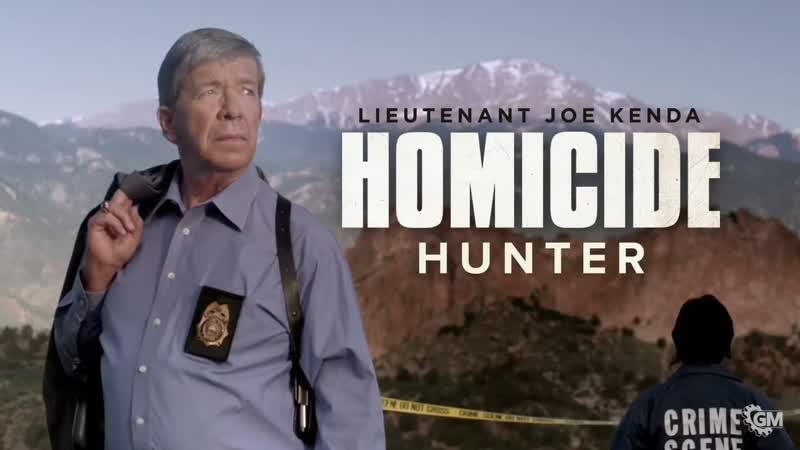 Охотник на убийц 13