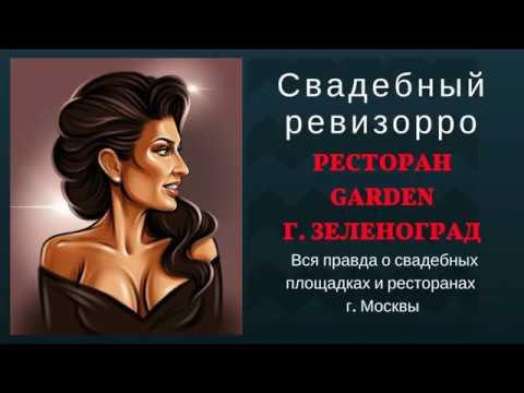 Свадебный ревизорро в ресторане Гарден в г Зеленоград Организация праздников