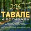 ТАВАЛЕ фестиваль 1-12 мая 2019. Харьков