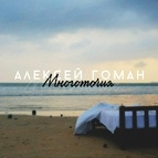 Алексей Гоман альбом Многоточия