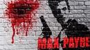 Максимальная боль [Max Payne]