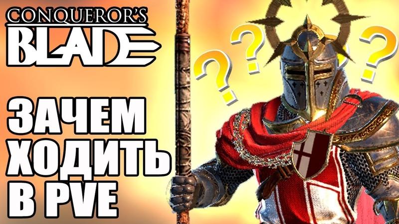 ЗАЧЕМ ХОДИТЬ В PVE МИССИИ ⚔️ Conqueror's Blade/ Конкэрорс Блэйд