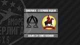 АМФРБ-СУПЕРЛИГА | 8 НЕДЕЛЯ | АЛЬФА х СОЮЗ КАЗАКОВ