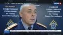 Новости на Россия 24 • Педофилия в Питере задержаны заслуженный учитель и руководство детдома и школы