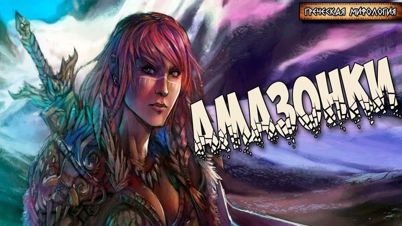Греческая мифология Амазонки