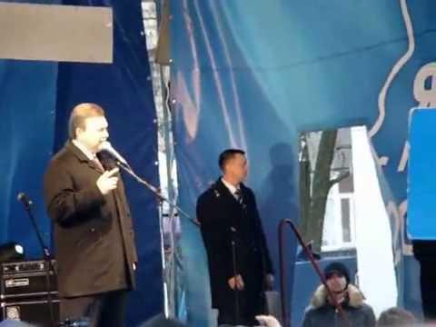 Выступление В Ф Януковича в Балаклее 14 01 10 ч 1