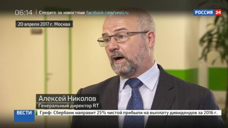 Новости на Россия 24 • Российский телеканал RT может начать вещание в Китае