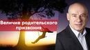 8/2/2019 - Величие родительского призвания   Библейские беседы с пастором Отто Венделем