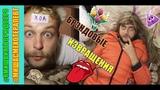 Пуховая страсть Брэнда и Лоха ПАРОДИЯ на Ольгу Рапунцель и Дмитрия Дмитриенко ДОМ 2