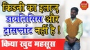 How to improve kidney function naturally Recover Damage Kidney Karma Ayurveda