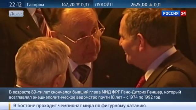 Новости на Россия 24 • Позднее прозрение Ганс Дитрих Геншер в конце жизни был против изоляции России