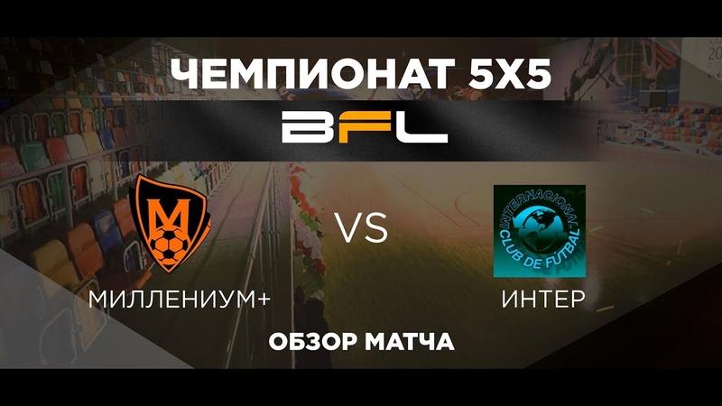 • Чемпионат BFL 5х5 • Миллениум - Интер • Обзор матча