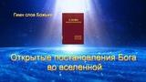 Церковные песнопения Открытые постановления Бога во вселеннои