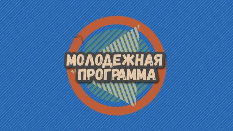 Молодежная программа 14.12.2018