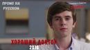 Хороший Доктор 2 сезон 16 серия / The Good Doctor 2x16 / Русское промо