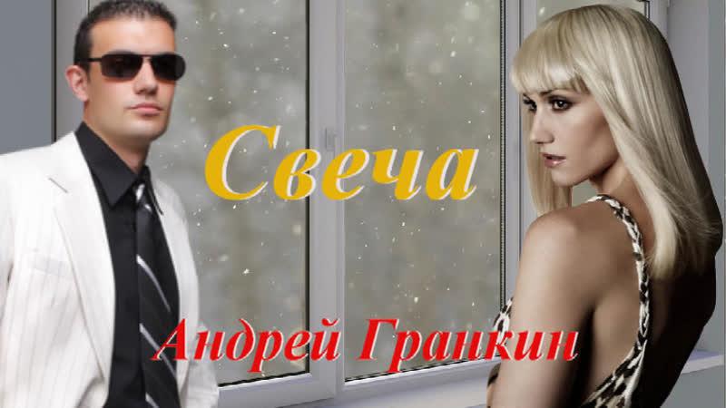 ◄♥►СВЕЧА◄♥► Андрей Гранкин