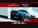 Авто Чип тюнинг BMW x6 3.5D 2 часть Сургут. Формула Скорости