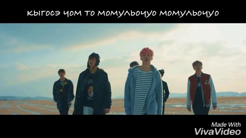 BTS (방탄소년단) 'Spring Day' кириллизация (m/v)