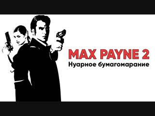 Max Payne 2. Дождь, нуар, воскресенье. 13:00 по мск