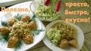 Три блюда на ужин или на обед Едим вкусно и с пользой!