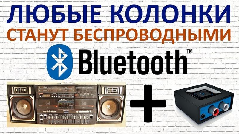 Обзор на беспроводной адаптер Logitech Bluetooth Audio Adapter (980-000912)