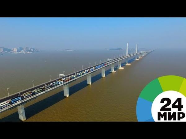 Китай сдал в эксплуатацию самый длинный морской мост в мире МИР 24