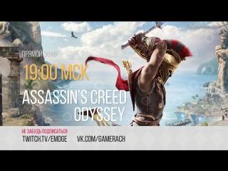 В поисках бати | Assassins Creed Odyssey