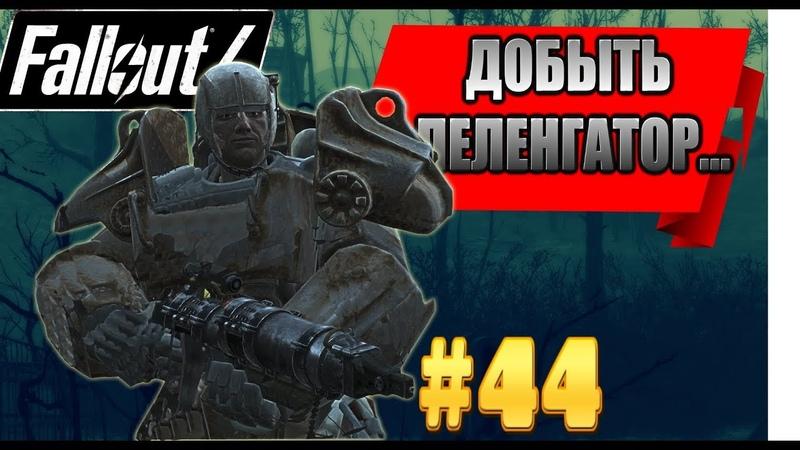 Fallout 4 на GTX 560 Ti(1Gb) Прохождение 44